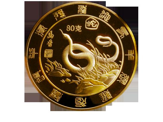 28-29 moneda de serpiente (1)