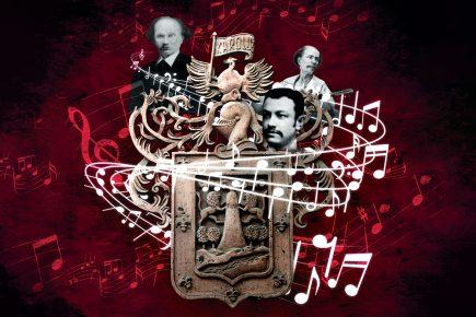 Arequipa y sus músicos bicentenarios